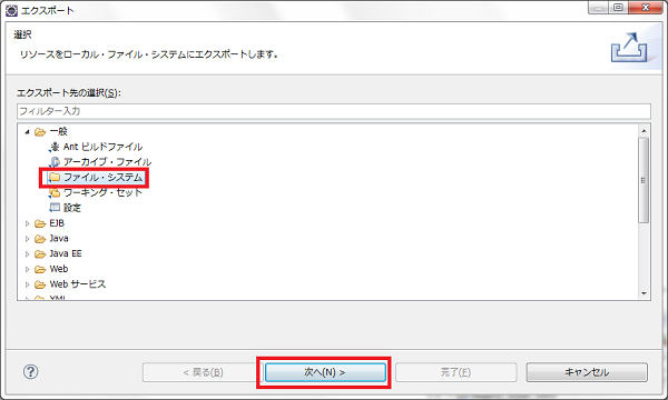 java-export-select-file-system