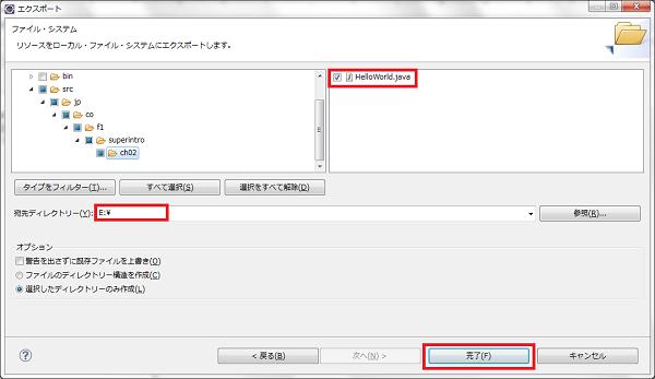 java-export-select-ok-file
