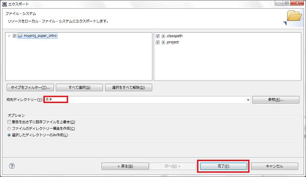 java-export-select-ok