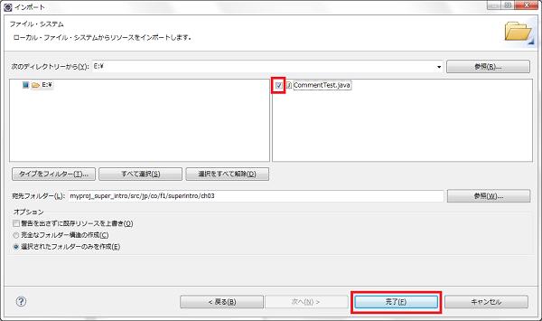 import-file-05
