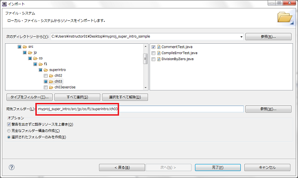 import-file-no-exist-package