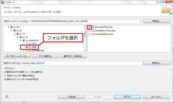 import-file-search-package