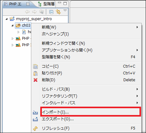 php-import-file-02