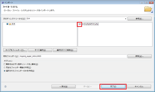 php-import-file-07